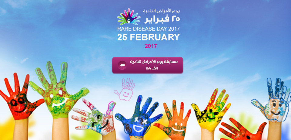 2017 UAE Rare Disease Day